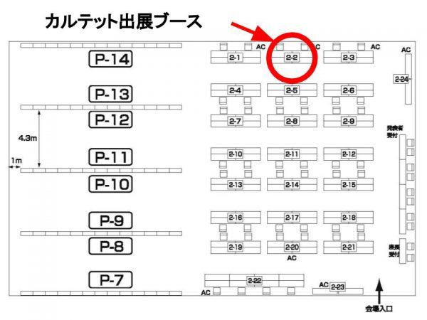 保育学会_出展 (1)